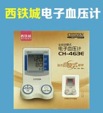 醫保頻道分類3樓西鐵城血壓計