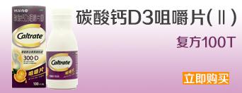 碳酸钙D3咀嚼片(Ⅱ)