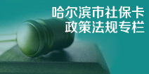 哈尔滨市社保卡政策法规专栏