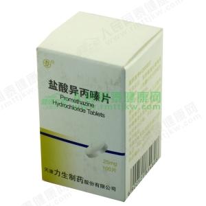 鹽酸異丙嗪片