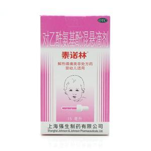 泰诺林(对乙酰氨基酚混悬滴剂)