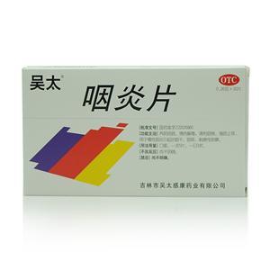吴太(咽炎片)