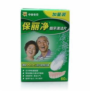 保麗凈(假牙清潔片)