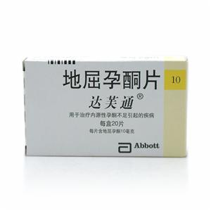 達芙通(地屈孕酮片)
