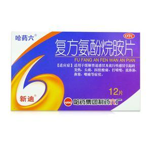 新迪(复方氨酚烷胺片)