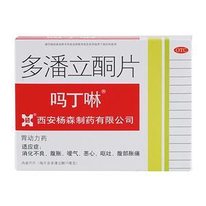 吗丁啉(多潘立酮片)