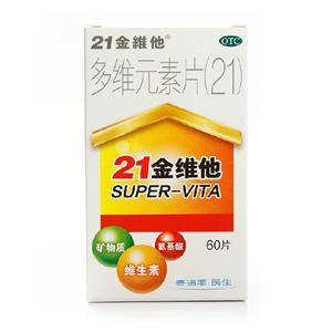 21金维他(多维元素片(21))