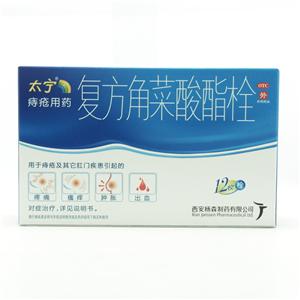 太宁(复方角菜酸酯栓)