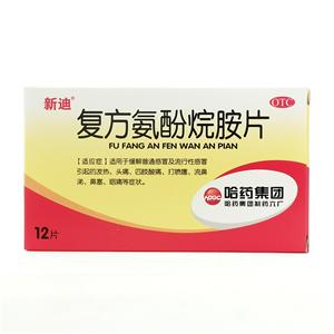 新迪(復方氨酚烷胺片)