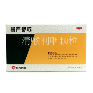 慢嚴舒檸(清喉利咽顆粒)