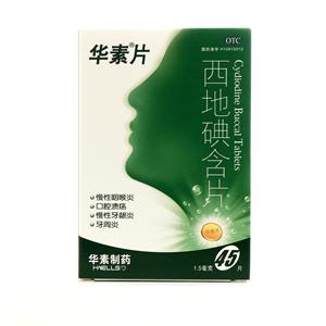華素片(西地碘含片)