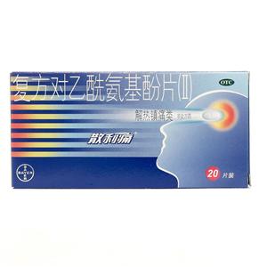 散利痛(复方对乙酰氨基酚片Ⅱ)