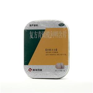 復方青橄欖利咽含片