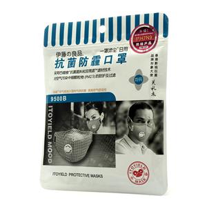 抗菌防霾口罩(帶閥門)