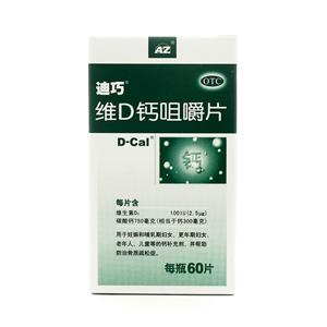 迪巧(維D鈣咀嚼片)