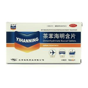 貽晗檸(茶苯海明含片)