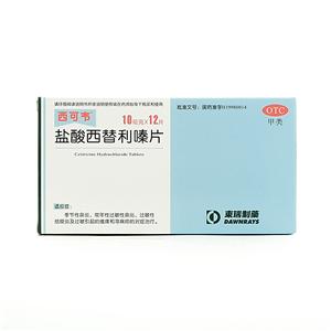 西可韦(盐酸西替利嗪片)