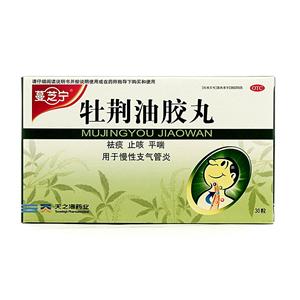 牡荊油膠丸