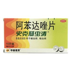 史克腸蟲清(阿苯達唑片)