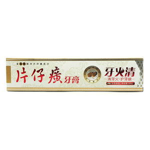 片仔癀牙火清牙膏