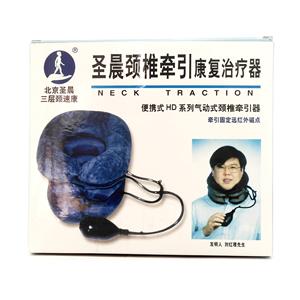 頸椎牽引康復治療器