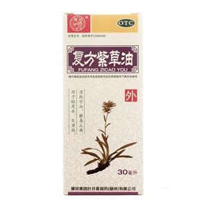 復方紫草油