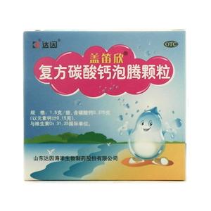 盖笛欣(复方碳酸钙泡腾颗粒)