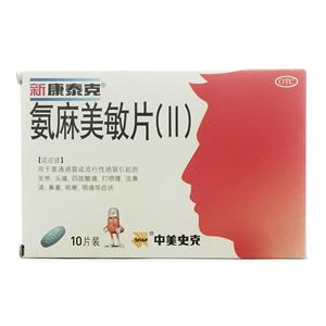 新康泰克(氨麻美敏片(Ⅱ))