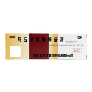 馬應龍麝香痔瘡膏