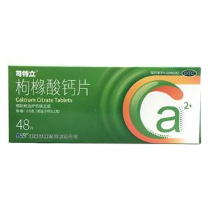 司特立(枸橼酸钙片)