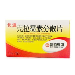 長迪(克拉霉素分散片)