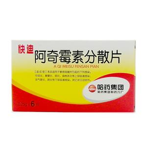 快迪(阿奇霉素分散片)
