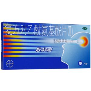散利痛(復方對乙酰氨基酚片Ⅱ)