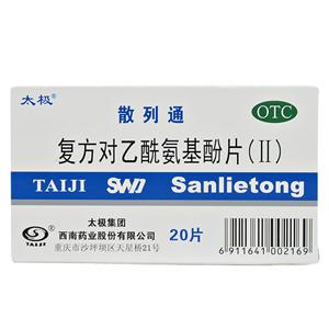 散列通(復方對乙酰氨基酚片(Ⅱ))