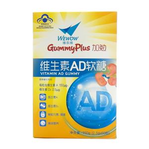 維生素AD軟糖