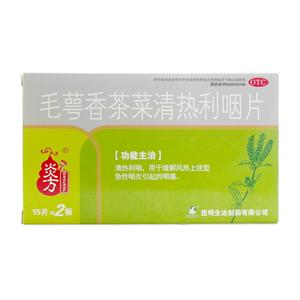 毛萼香茶菜清熱利咽片
