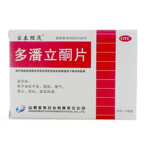 寶泰理通(多潘立酮片)