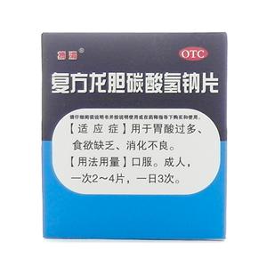 复方龙胆碳酸氢钠片