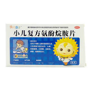 小兒復方氨酚烷胺片