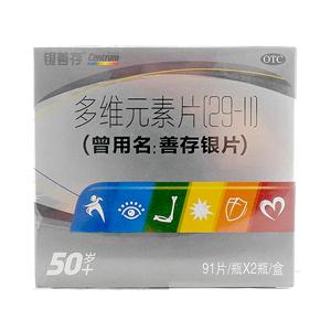 銀善存(多維元素片(29-Ⅱ))