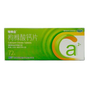 司特立(枸櫞酸鈣片)