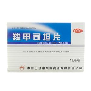 羧甲司坦片