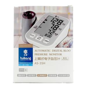 上臂式電子血壓計