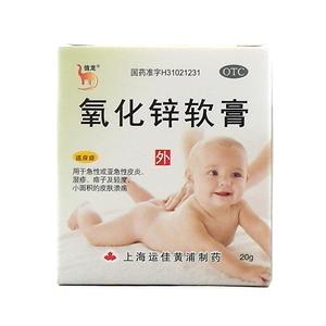氧化锌软膏