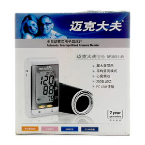 全自動臂式電子血壓計