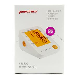 臂式电子血压计