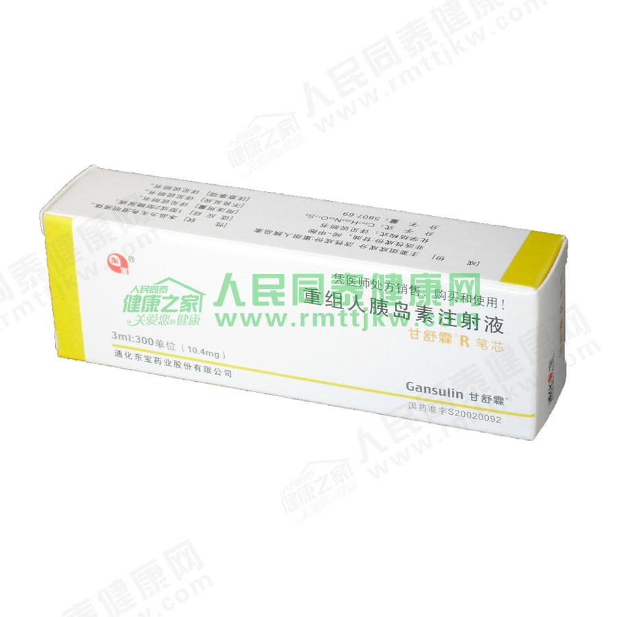 甘舒霖r笔芯(重组人胰岛素注射液)