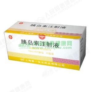 胰岛素注射液