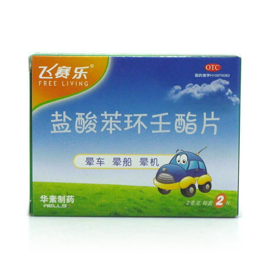 飞赛乐(盐酸苯环壬酯片)