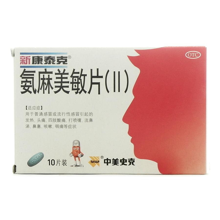 复方氨酚愈敏口服溶液